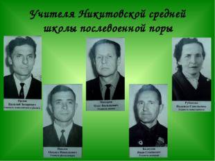 Учителя Никитовской средней школы послевоенной поры