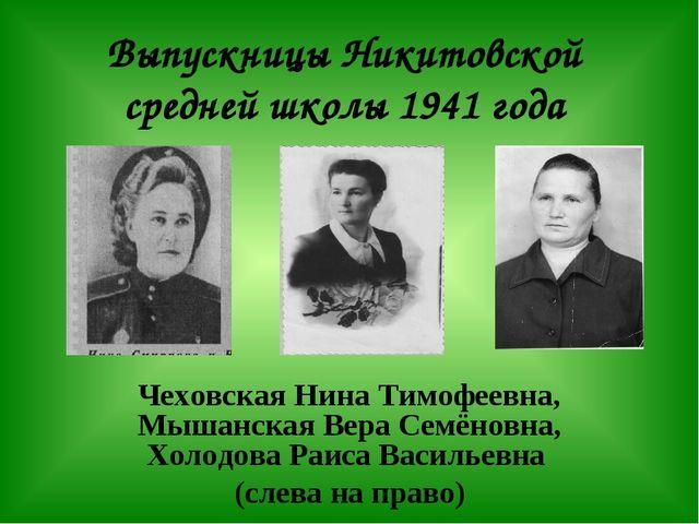 Выпускницы Никитовской средней школы 1941 года Чеховская Нина Тимофеевна, Мыш...