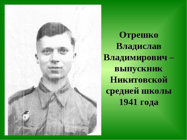 Отрешко Владислав Владимирович –выпускник Никитовской средней школы 1941 года
