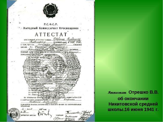 Аттестат Отрешко В.В. об окончании Никитовской средней школы.16 июня 1941 г.