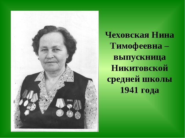 Чеховская Нина Тимофеевна –выпускница Никитовской средней школы 1941 года