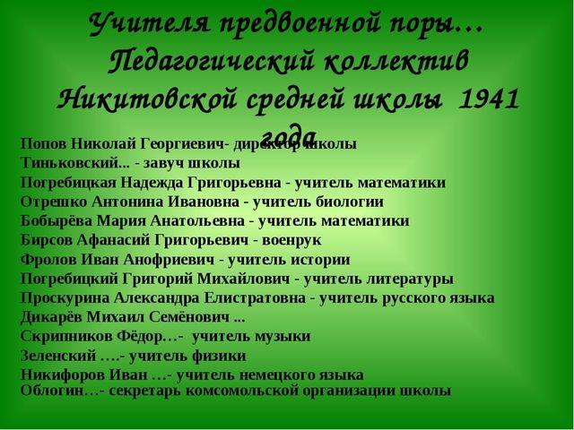 Учителя предвоенной поры… Педагогический коллектив Никитовской средней школы...