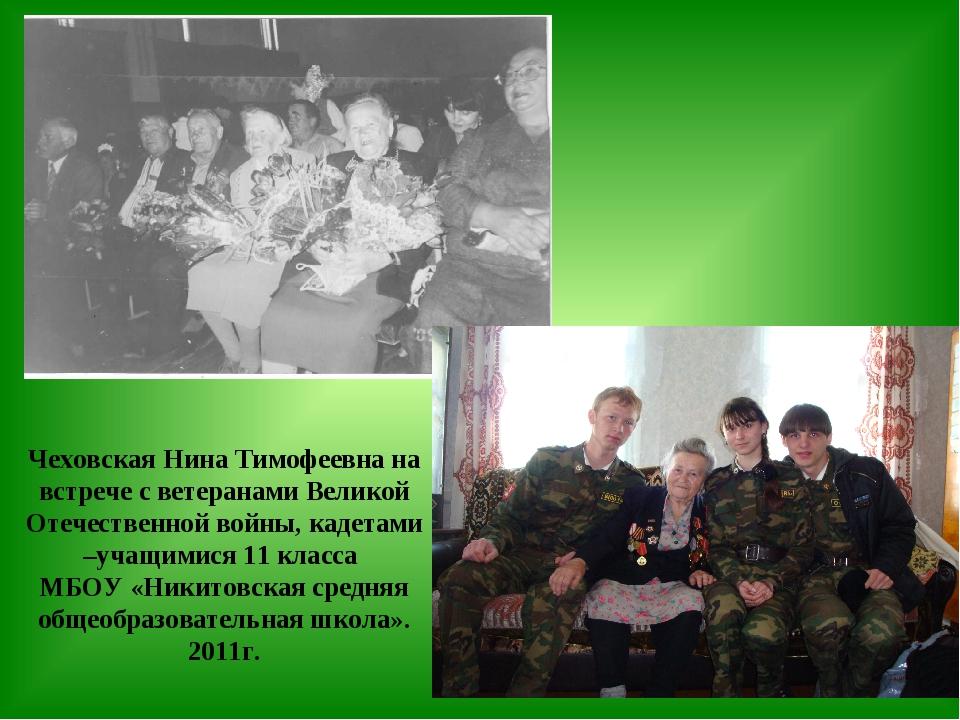 Приложение 7 Чеховская Нина Тимофеевна на встрече с ветеранами Великой Отечес...