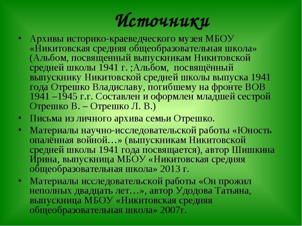 Источники Архивы историко-краеведческого музея МБОУ «Никитовская средняя обще...