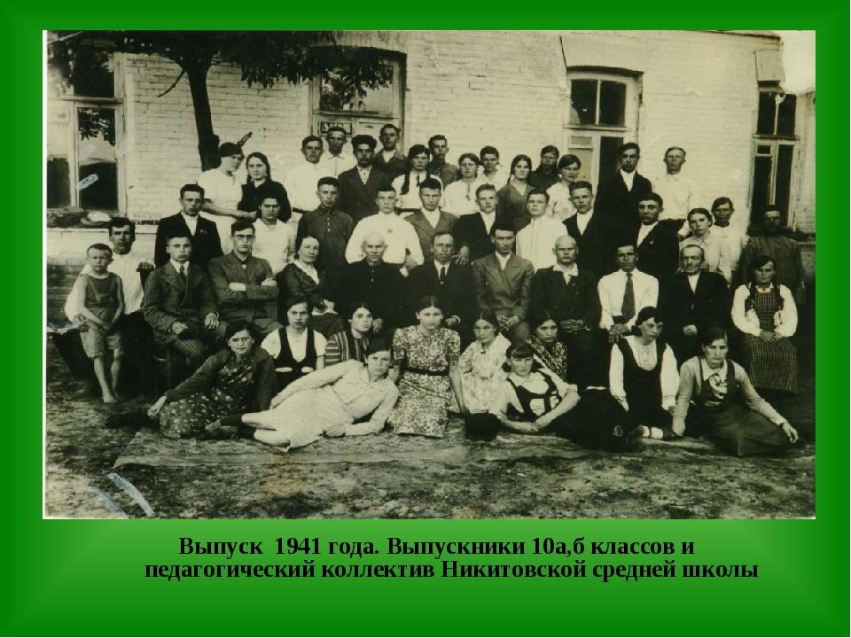 Выпуск 1941 года. Выпускники 10а,б классов и педагогический коллектив Никитов...