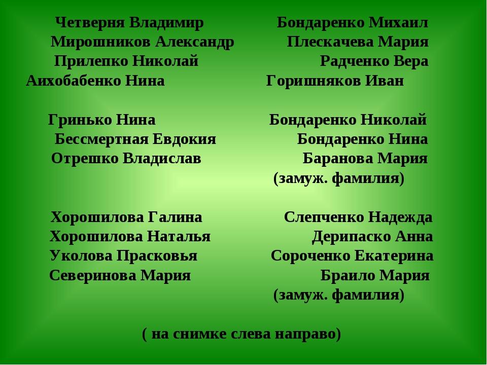 Четверня Владимир Бондаренко Михаил Мирошников Александр Плескачева Мария При...