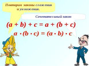 Повторим законы сложения и умножения. Сочетательный закон