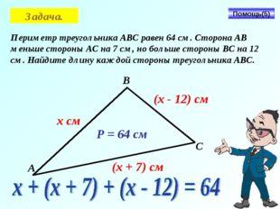 Задача. Периметр треугольника АВС равен 64 см. Сторона АВ меньше стороны АС н