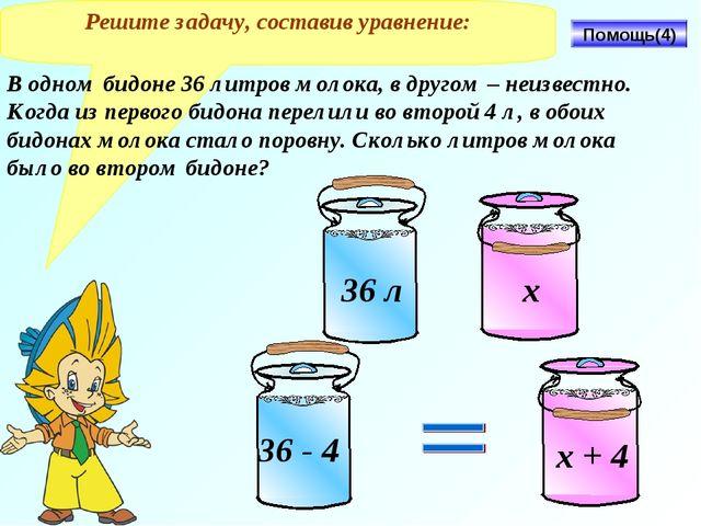 Решите задачу, составив уравнение: В одном бидоне 36 литров молока, в другом...