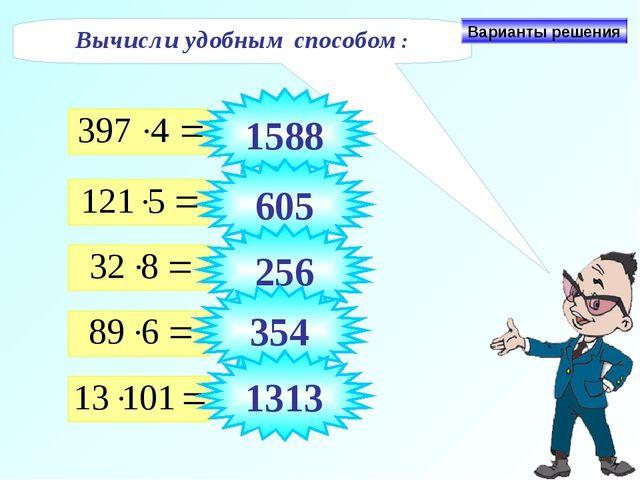 Вычисли удобным способом: Варианты решения 1588 605 256 354 1313