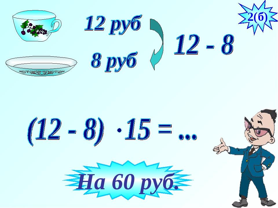 2(б) На 60 руб.