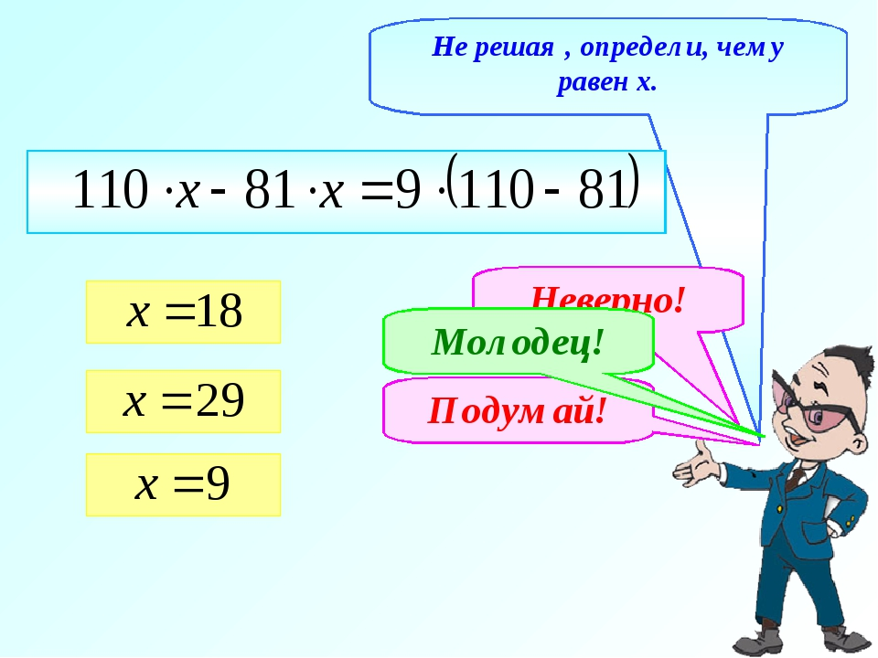 Не решая , определи, чему равен х. Неверно! Подумай! Молодец!