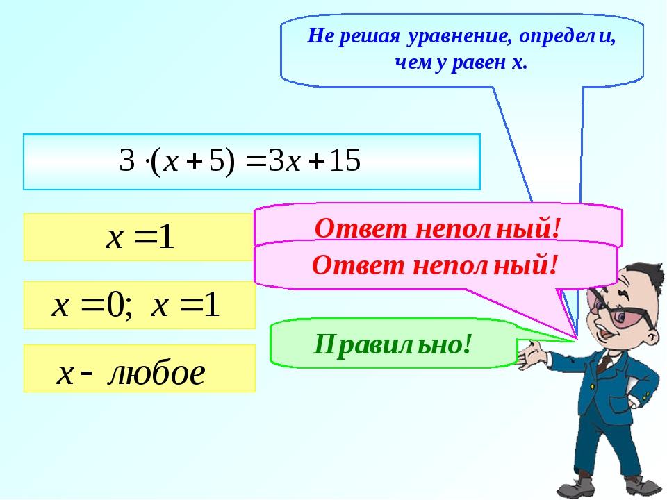 Не решая уравнение, определи, чему равен х. Ответ неполный! Ответ неполный! П...