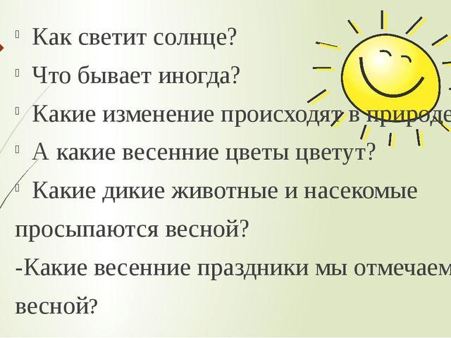 Как светит солнце? Что бывает иногда? Какие изменение происходят в природе? А...