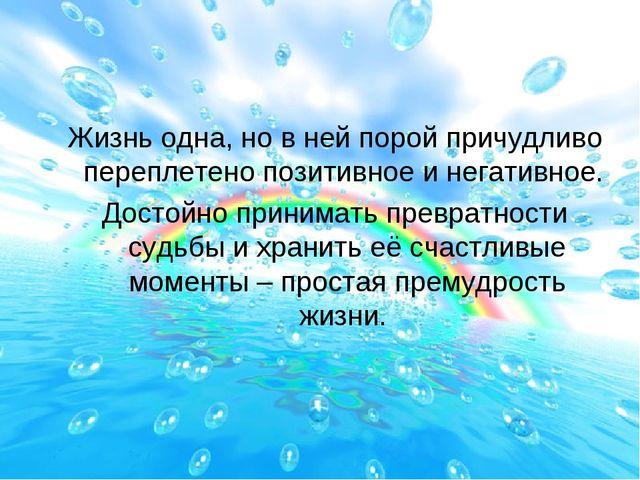 Жизнь одна, но в ней порой причудливо переплетено позитивное и негативное. Д...