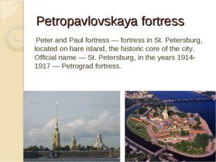 Petropavlovskaya fortress Peter and Paul fortress — fortress in St. Petersbur