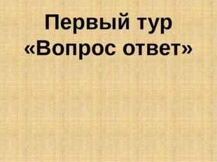 Как называлась операция по захвату Москвы? «Тайфун»