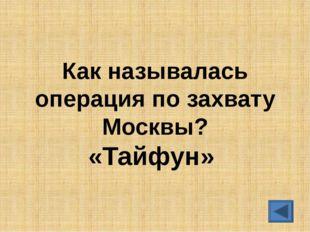 Назовите номер стрелковой дивизии, которой командовал генерал И.В. Панфилов…