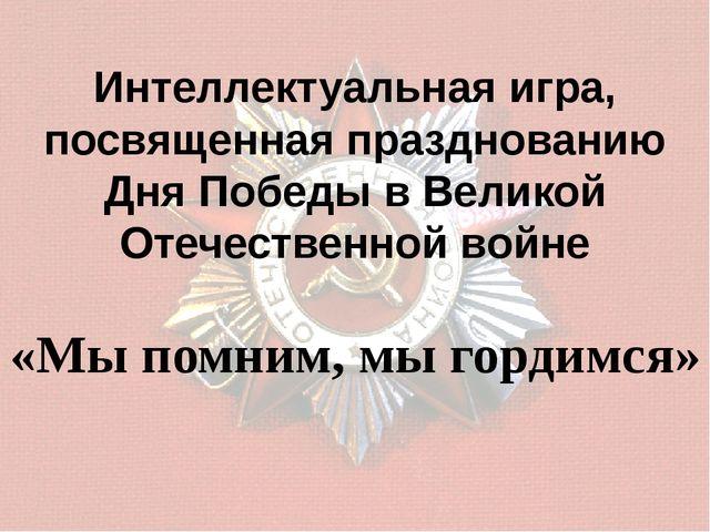 Сколько дней длилась блокада Ленинграда? 872 дня
