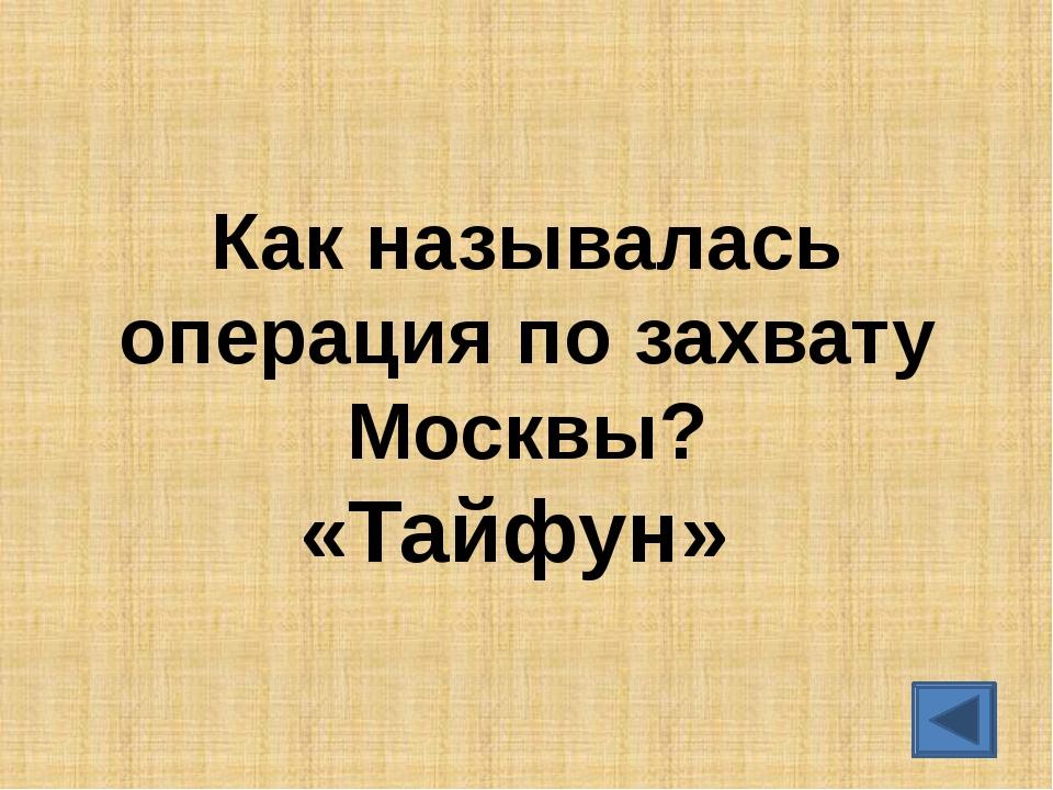 Назовите номер стрелковой дивизии, которой командовал генерал И.В. Панфилов…...