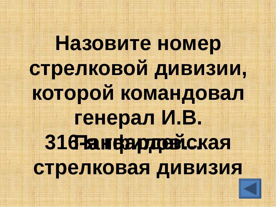 Как называлась операция по разгрому фашистов под Сталинградом? «Уран»