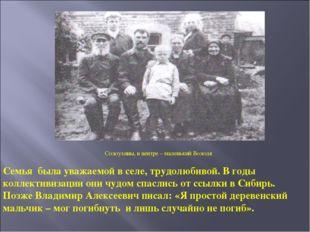 Семья была уважаемой в селе, трудолюбивой. В годы коллективизации они чудом с