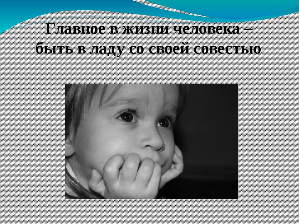 Совесть ребенок картинка