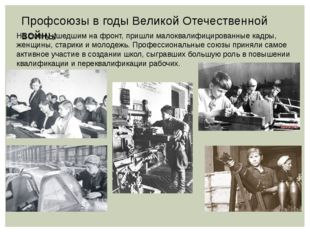 Профсоюзы в годы Великой Отечественной войны На смену ушедшим на фронт, пришл