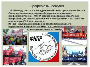 В 1990 году состоялся Учредительный съезд профсоюзов России. Съезд провозгла