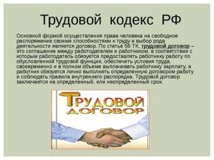 Трудовой кодекс РФ Основной формой осуществления права человека на свободное