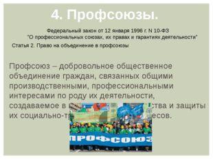 4. Профсоюзы. Профсоюз – добровольное общественное объединение граждан, связа