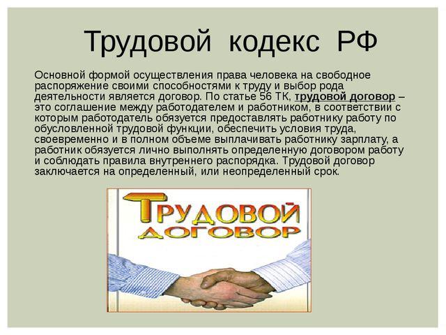 Трудовой кодекс РФ Основной формой осуществления права человека на свободное...