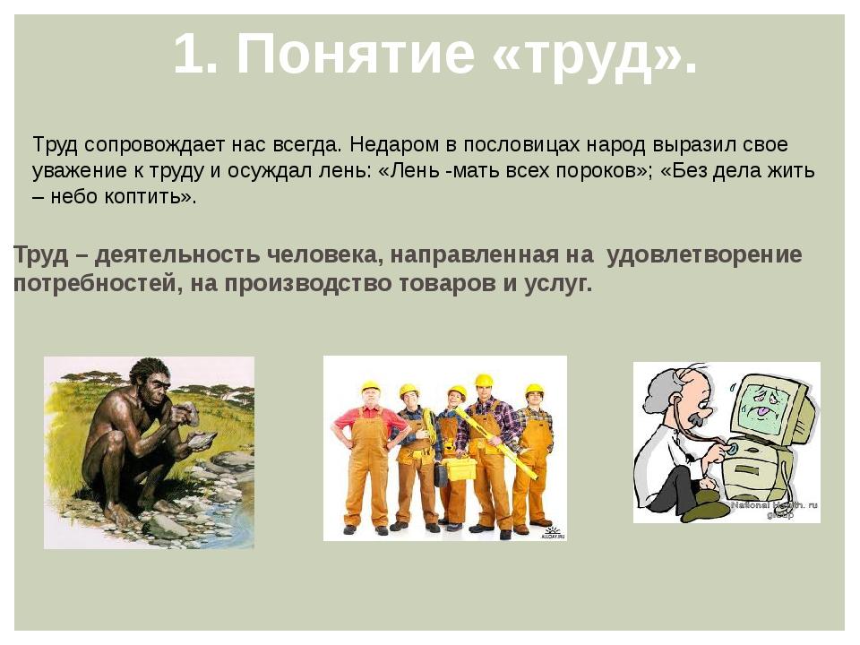 1. Понятие «труд». Труд – деятельность человека, направленная на удовлетворе...