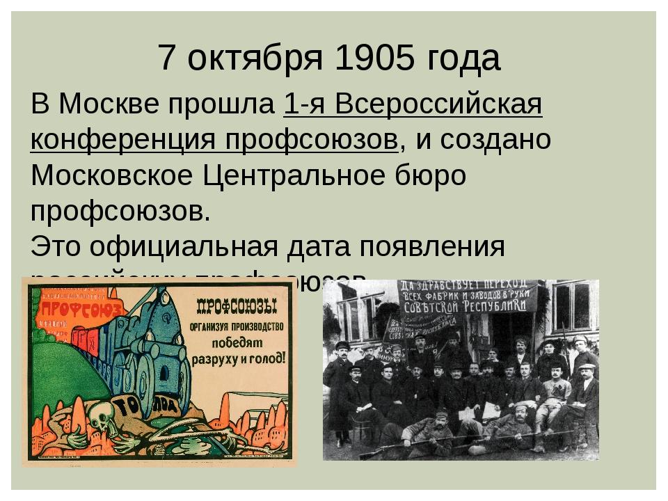 7 октября 1905 года В Москве прошла 1-я Всероссийская конференция профсоюзов,...