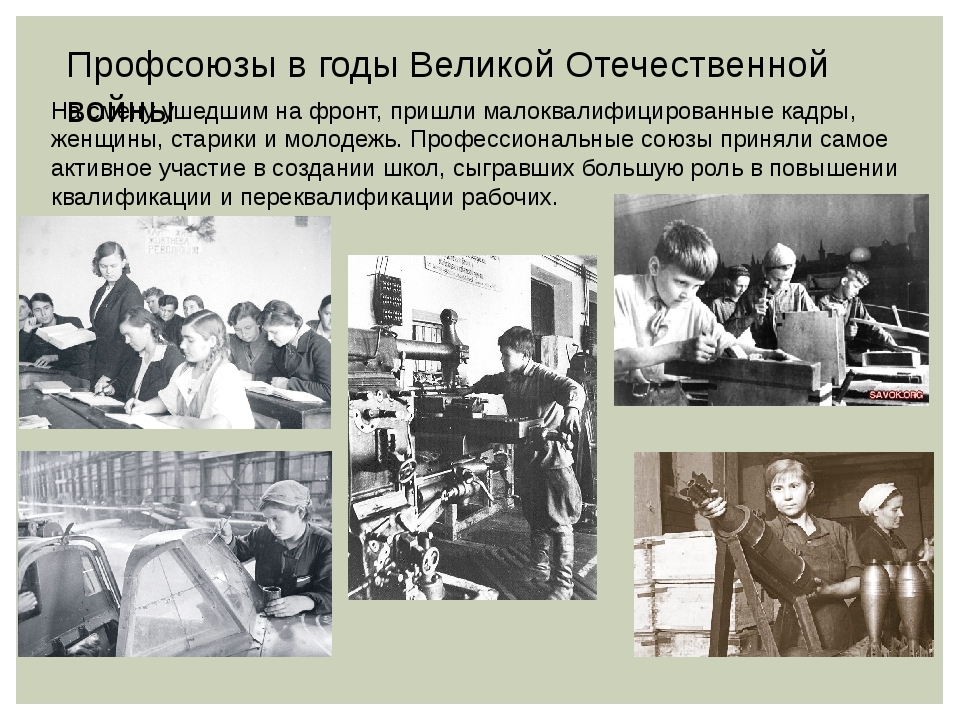 Профсоюзы в годы Великой Отечественной войны На смену ушедшим на фронт, пришл...