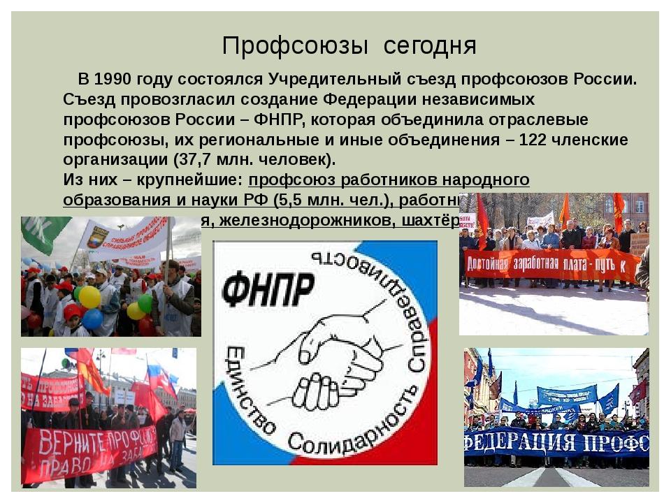 В 1990 году состоялся Учредительный съезд профсоюзов России. Съезд провозгла...