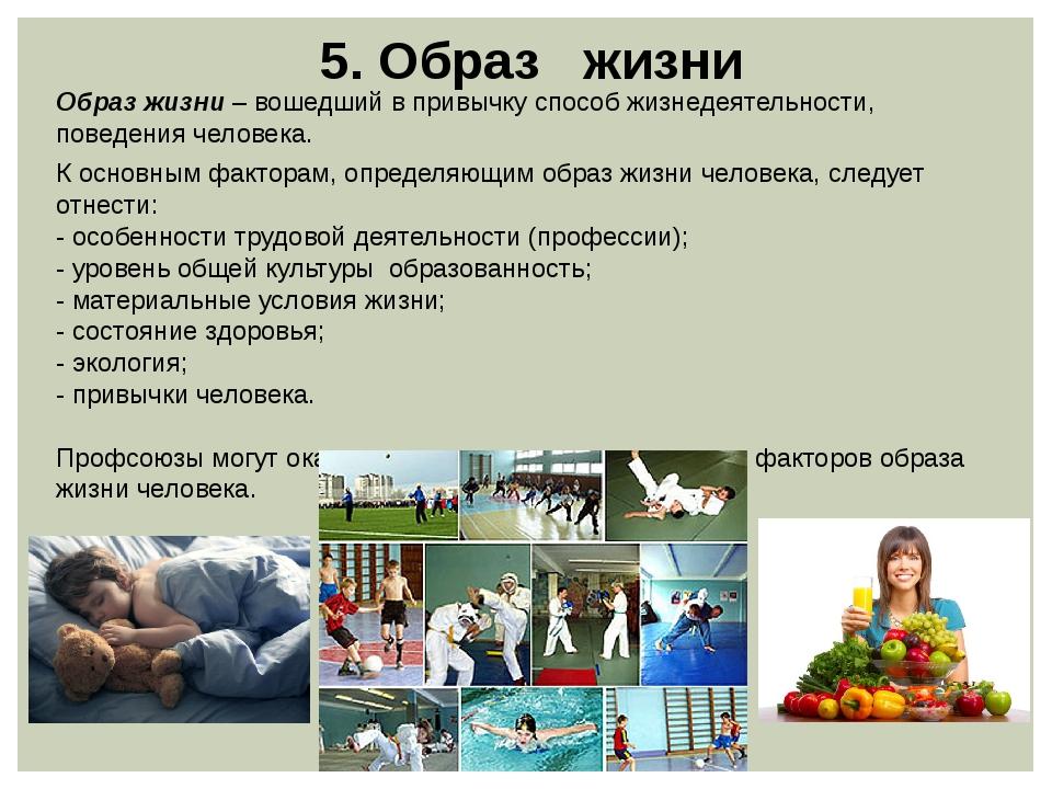 5. Образ жизни Образ жизни – вошедший в привычку способ жизнедеятельности, п...