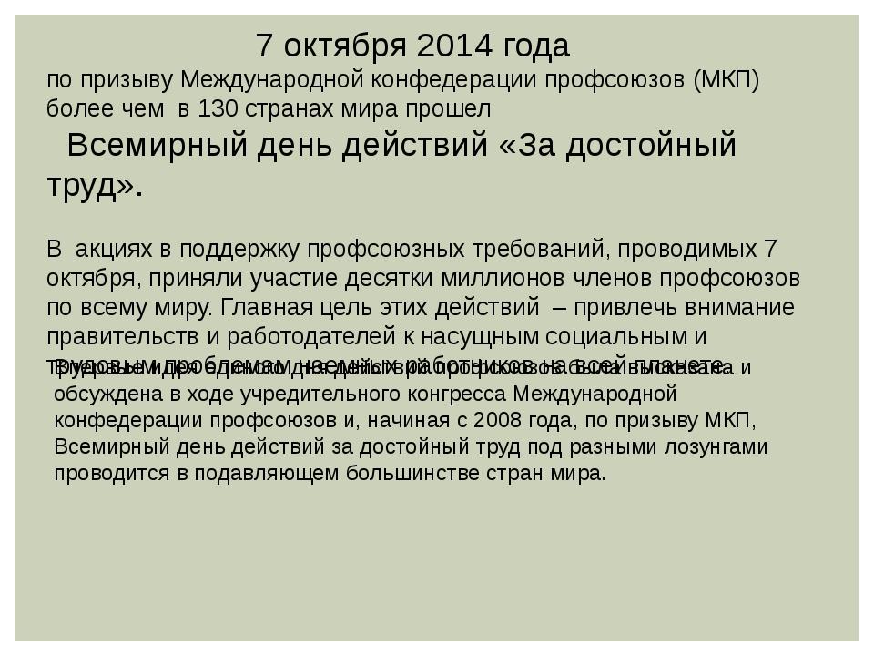 7 октября 2014 года по призыву Международной конфедерации профсоюзов (МКП) б...