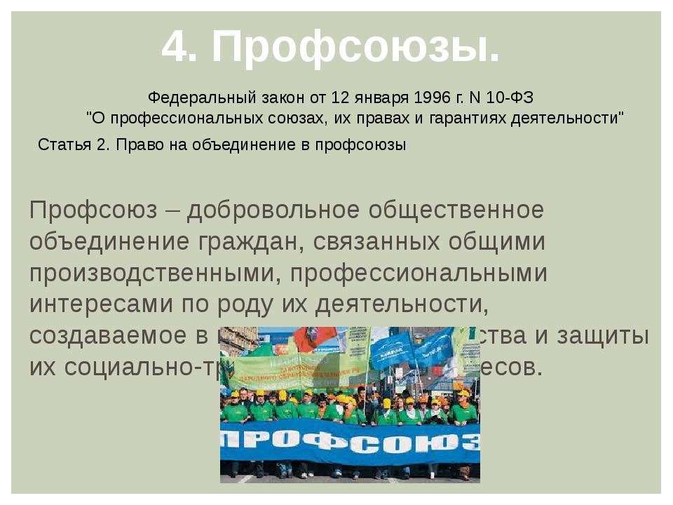 4. Профсоюзы. Профсоюз – добровольное общественное объединение граждан, связа...
