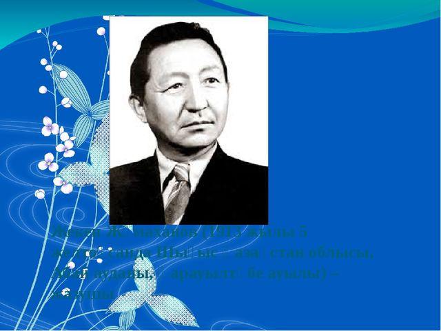Жекен Жұмаханов (1913 жылы 5 желтоқсанда Шығыс Қазақстан облысы, Абай ауданы,...