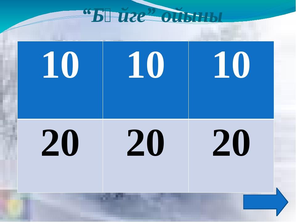 """""""Бәйге"""" ойыны 10 10 10 20 20 20"""