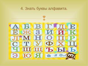 4. Знать буквы алфавита. 