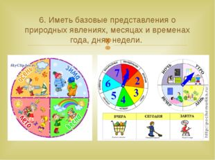 6. Иметь базовые представления о природных явлениях, месяцах и временах года