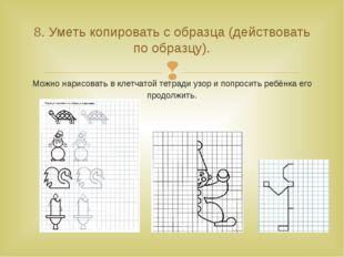 Можно нарисовать в клетчатой тетради узор и попросить ребёнка его продолжить.