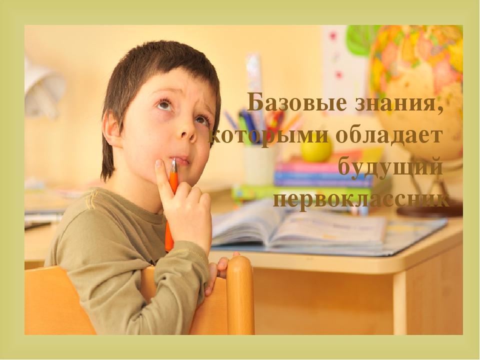 Базовые знания, которыми обладает будущий первоклассник 