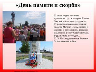 «День памяти и скорби» 22 июня - одна из самых трагических дат в истории Рос