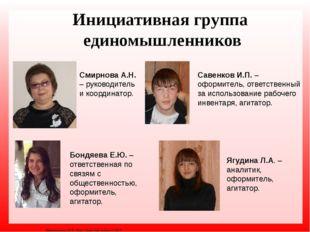 Смирнова А.Н. – руководитель и координатор. Савенков И.П. – оформитель, ответ