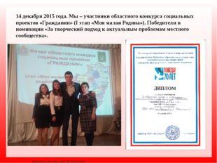 14 декабря 2015 года. Мы – участники областного конкурса социальных проектов