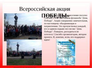 Всероссийская акция «ДЕНЬ ПОБЕДЫ» 6 мая все прогрессивное население поселка С