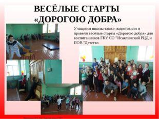 ВЕСЁЛЫЕ СТАРТЫ «ДОРОГОЮ ДОБРА» Учащиеся школы также подготовили и провели вес